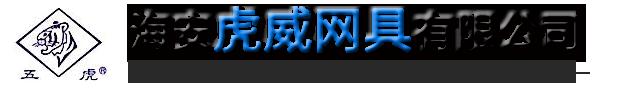 海安虎威网具有限公司