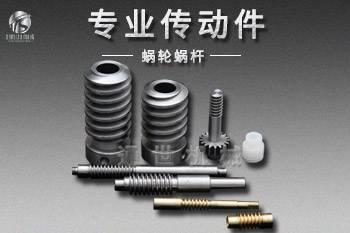 蜗轮蜗杆产品特点