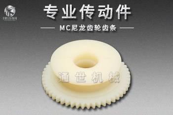 MC尼龙齿轮齿条