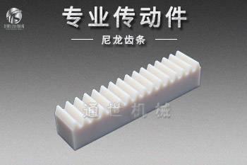 尼龙齿条专业制造商认准东台通世机械