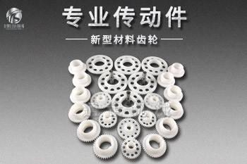 新型材料齿轮