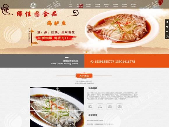 东台市绿佳园食品有限公司