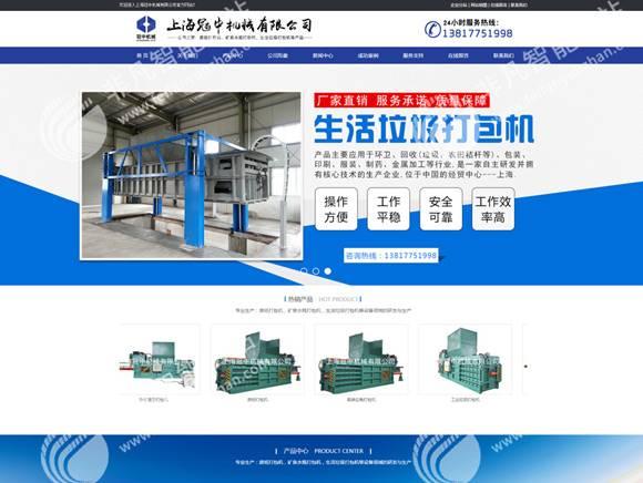 上海冠中机械有限公司