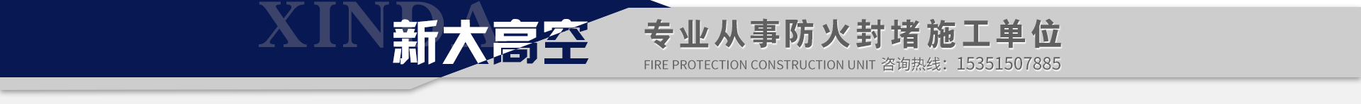 专业从事防火封堵施工单位