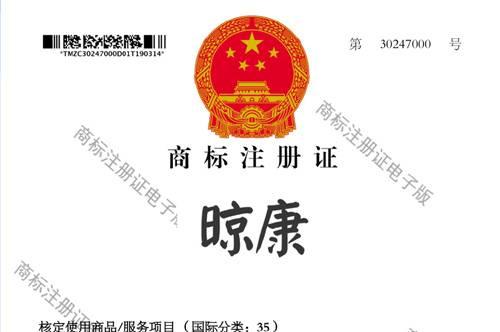 """""""晾康""""商标注册证"""
