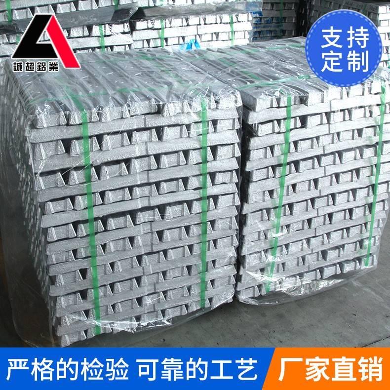 A356鋁錠