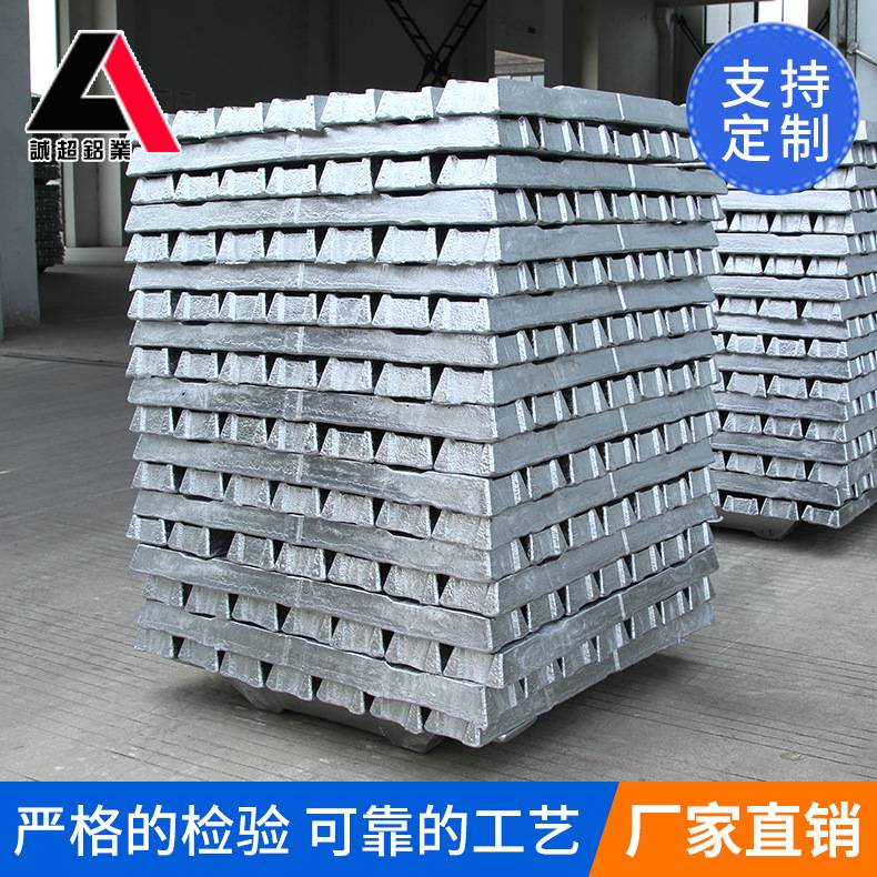 ADC1/ADC3/ADC6/ADC10铝合金锭