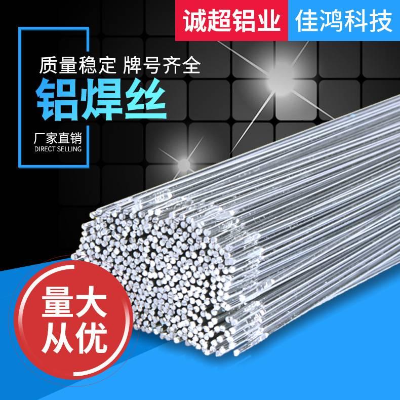 铝焊丝该如何选择下