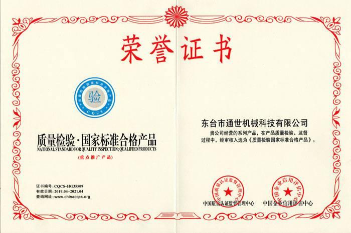 合格产品荣誉证书