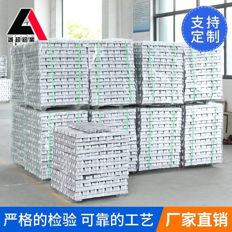 AC4A铝锭