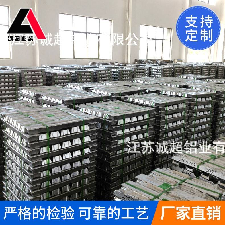 AlSi9Cu3铝锭