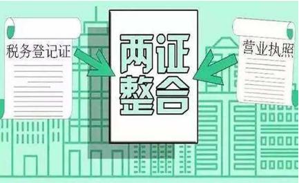 """鹽城注冊公司個體工商戶""""兩證整合""""的淺析"""