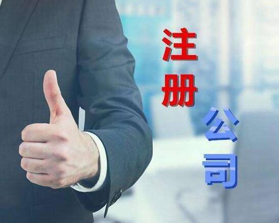 盐城注册公司企业名称的构成以及两种形式