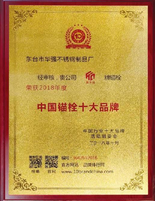 中国锚栓十大品牌