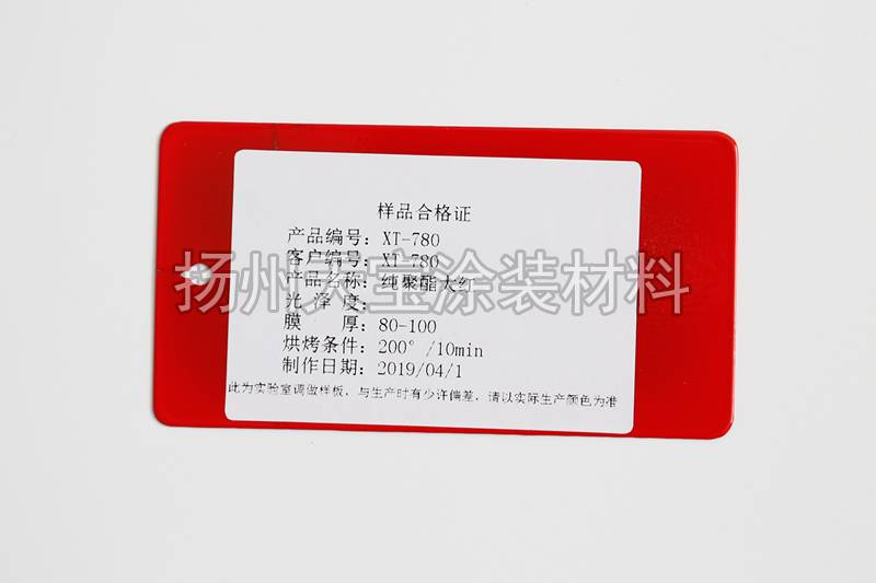 纯聚酯大红
