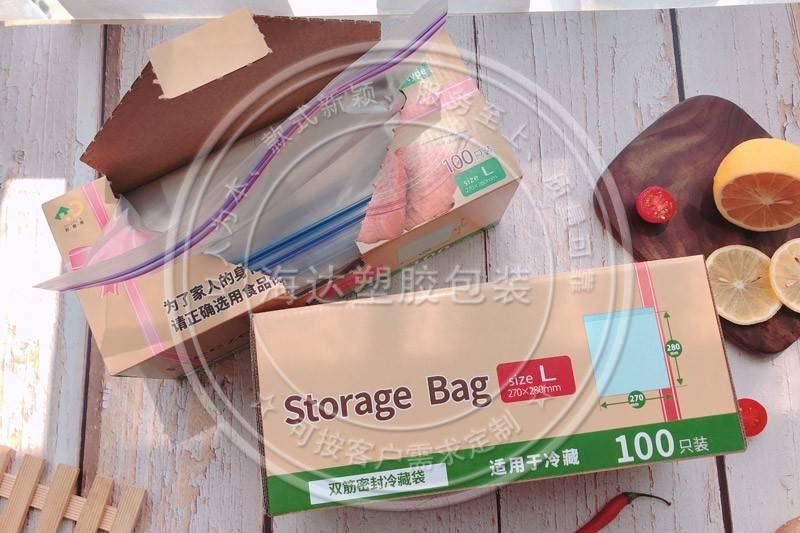 冷蔵密閉袋(Lナンバー100)