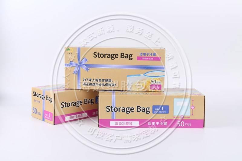 冷藏密封袋(L号50只)