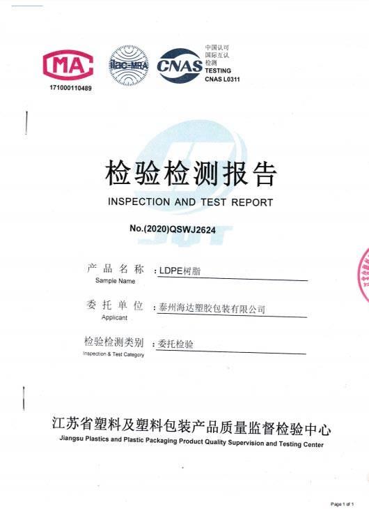 LDPE树脂检测报告