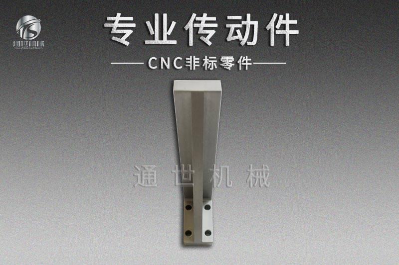 cnc非标零件